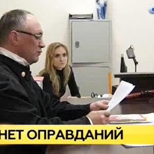 Почему в России оправдательных приговоров меньше 1%