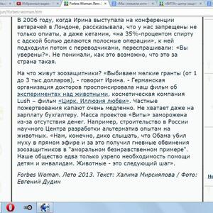 Веганский центр ведёт антироссийскую политическую деятельность на иностранные деньги !?