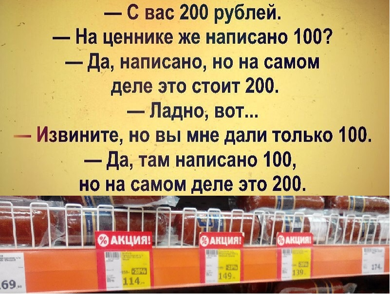 «Не успели поменять ценник». Что делать, если на кассе пробивают товар по другой цене?