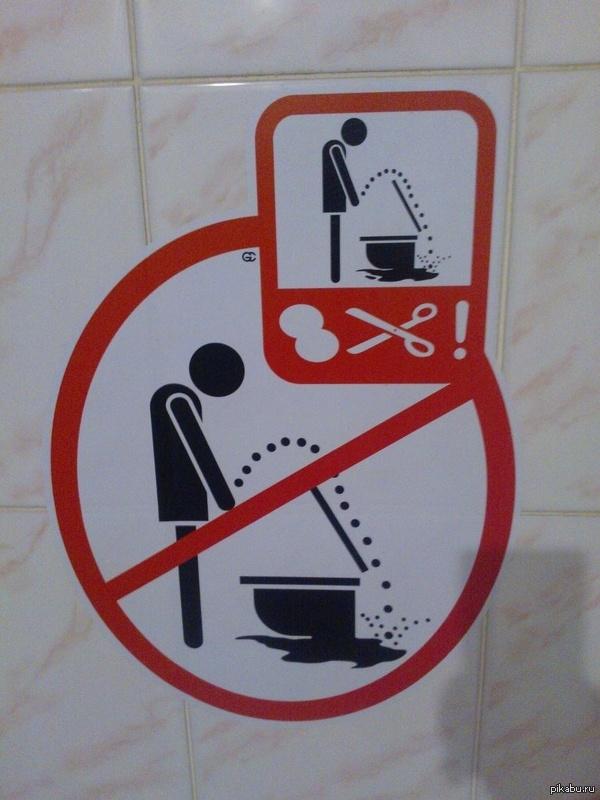 Прикольные картинки с предупреждениями