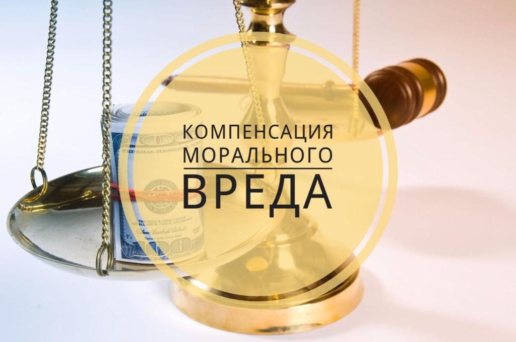 Возмещение морального вреда в рамках трудового законодательства