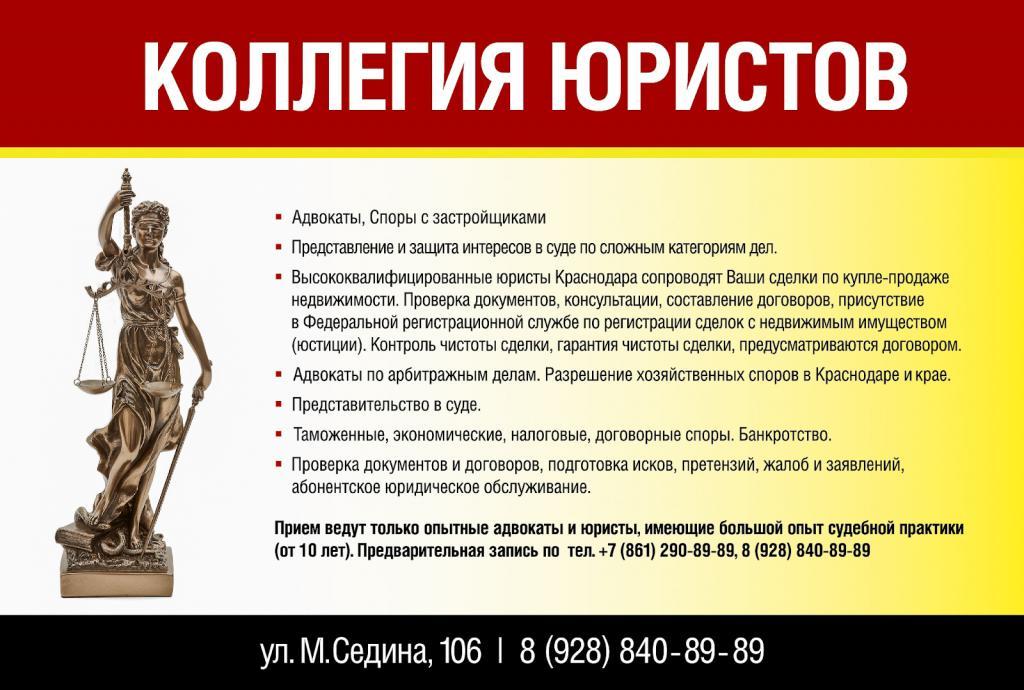 Адвокаты, юристы Краснодара, надежность, огромный опыт, безупречная репутация, успешная судебная пра