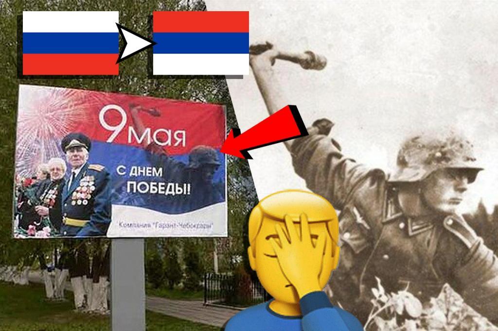 Не ведают , что творят ! Фашисты на праздничных плакатах к Дню Победы в городах России ! Фото .
