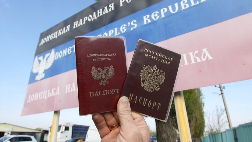 МВД РФ: 86% граждан ДНР и ЛНР желают получить гражданство Российской Федерации