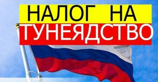 С 1 мая в России вводится налог на тунеядство! Чего нам ждать?
