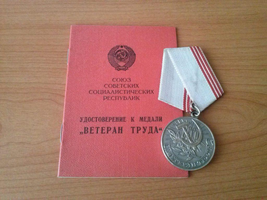 Льготы ветеранам труда в Санкт-Петербурге