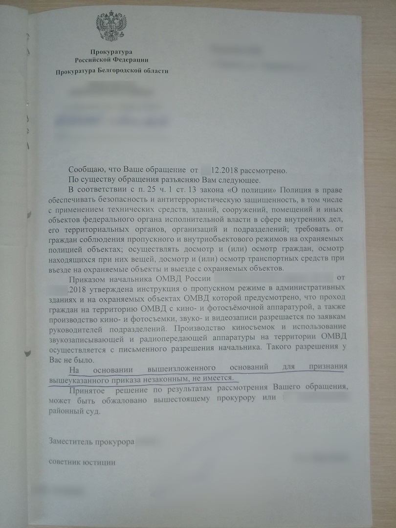 На местах приказ Министра МВД - не приказ