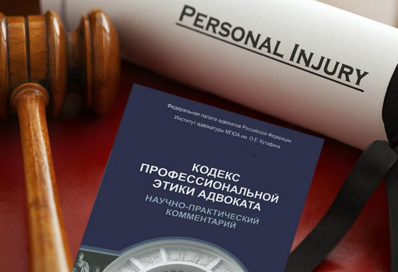 Профессиональная этика адвоката