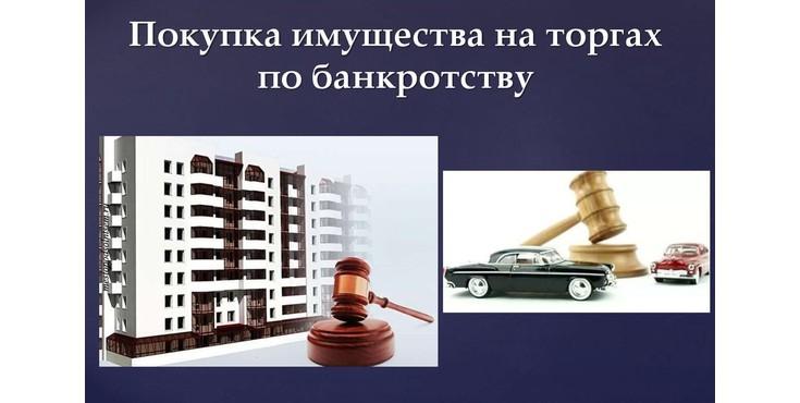 Специалист по выкупу имущества с торгов по банкротству (127 - ФЗ).