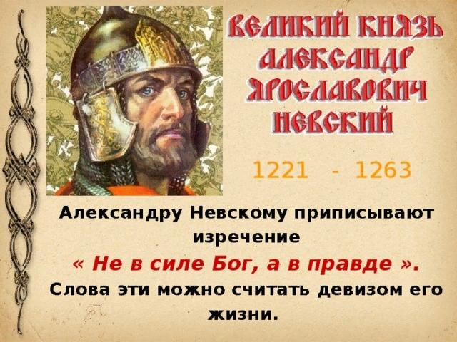 Александр Невский - законодатель Земли Русской