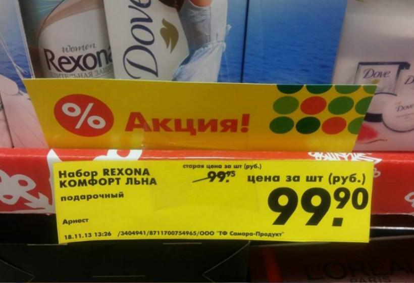 «Красные цены» и «желтые ценники» в магазинах. В чем подвох?