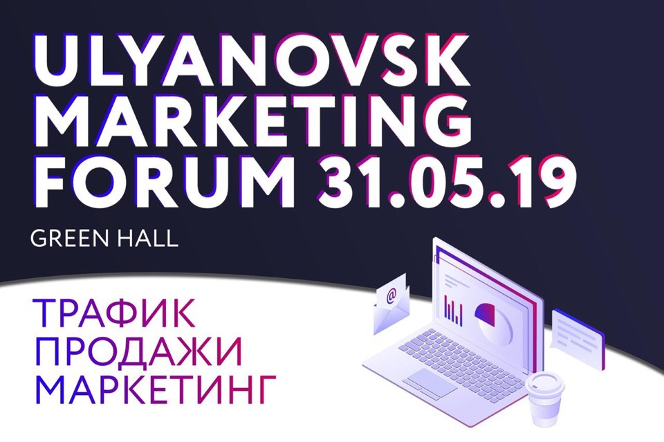 ULYANOVSK MARKETING FORUM – главное мероприятие про продажи и маркетинга