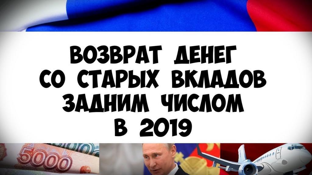 Выплаты компенсаций по вкладам в 2019 году Сберегательным банком РФ