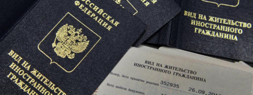Возможные изменения при получении вида на жительства РФ. ВНЖ в РФ.