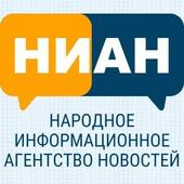 """""""Народное Информационное Агентство Новостей 9111.ру"""" (НИАН), г. Санкт-Петербург"""