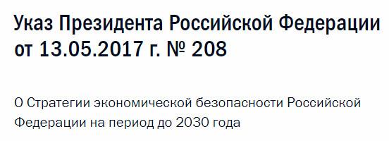 О стратегии экономической безопасности РФ до 2030 года