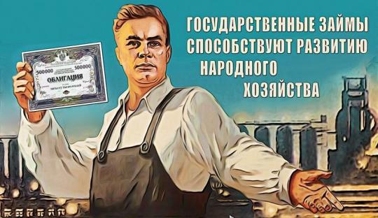 Народные облигации, что об них знают россияне.