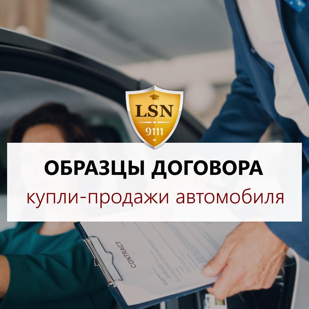 Образец договора купли-продажи автомобиля