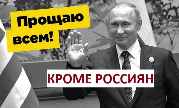 Зажиточная Россия прощает миллиардные долларовые долги: поможем всем, кроме россиян!