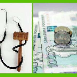 Как взыскать деньги за некачественное лечение?