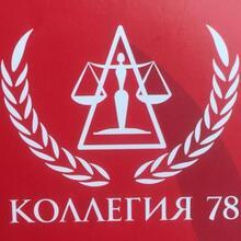 ООО Коллегия78, г. Санкт-Петербург