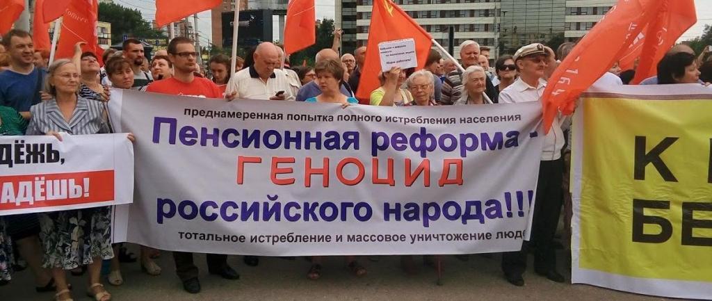 Пенсионная реформа, как наиболее негативное в действиях правительства России в 2018-2019 годах