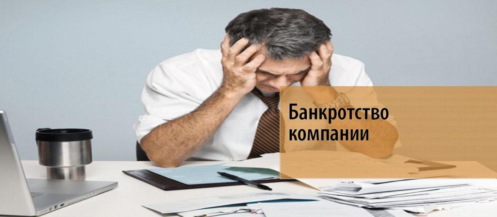 ООО Страховое Общество «АКЦЕПТ» (город Кинель, ИНН 7744000253) признано банкротом