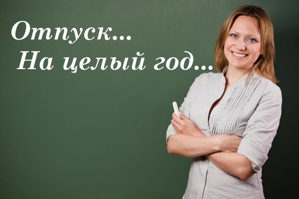 Об отпуске преподавателям