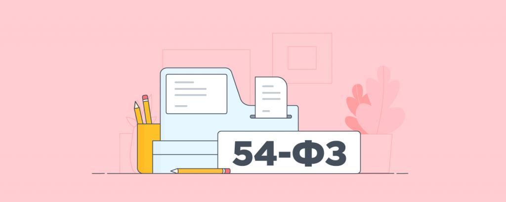 Изменения в 54-ФЗ: кто должен перейти на онлайн-кассы