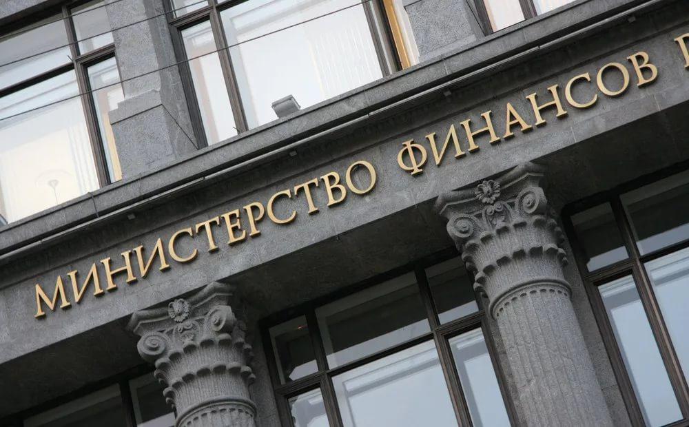 Минфин России представило разъяснение по платежным реквезитам
