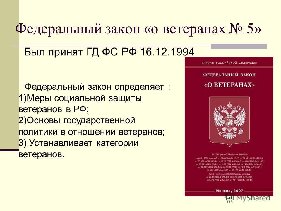 глянцевое картинка закон о ветеранах черкесы надеются вновь