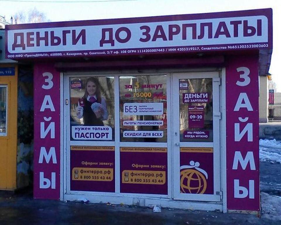 Центробанк России введет запрет на взыскание долгов микрокредиторами