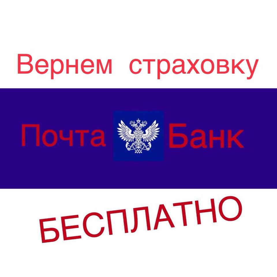 Возвращаем страховку по кредиту Почта Банк и ВТБ