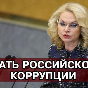 Провал нацпроектов.Татьяна Голикова заявила о катастрофическом вымирании россиян