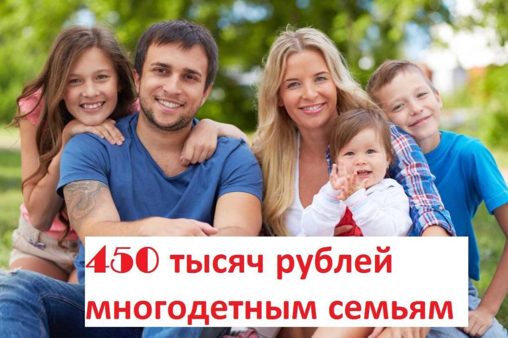 Многодетным семьям выплатят компенсацию по кредиту в размере 450 000 рублей
