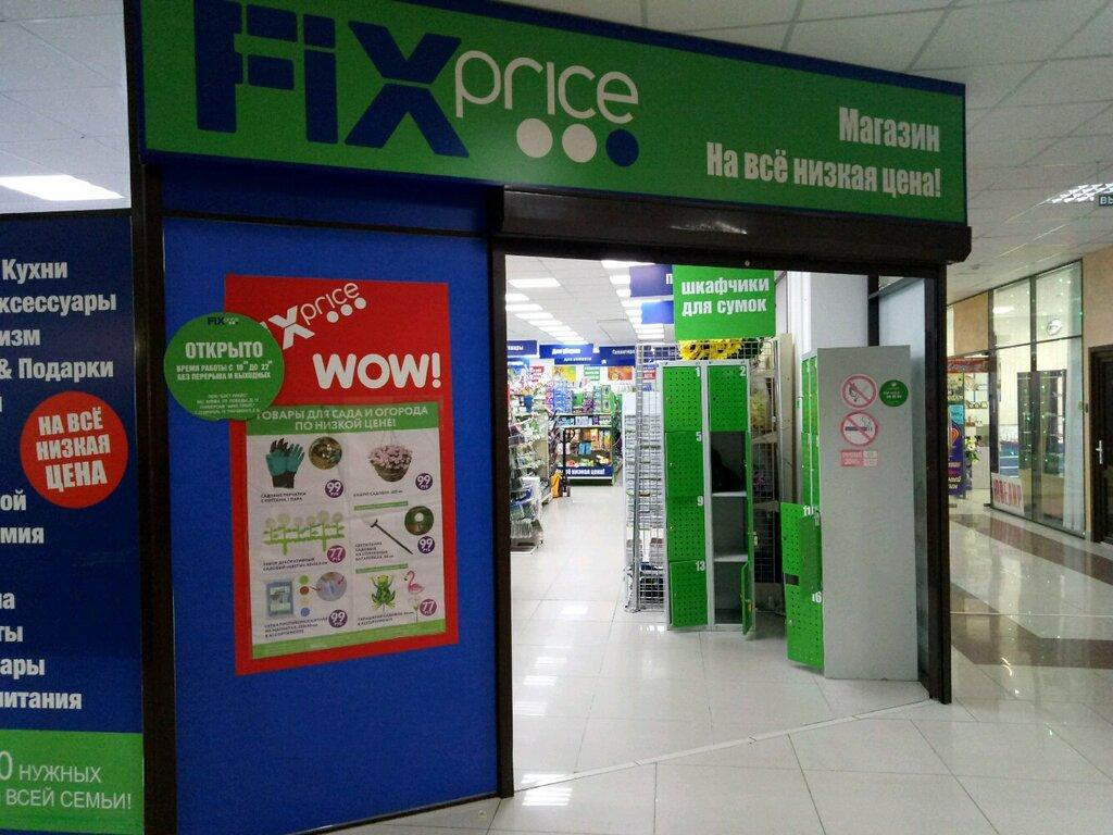 Сеть магазинов Fix Price