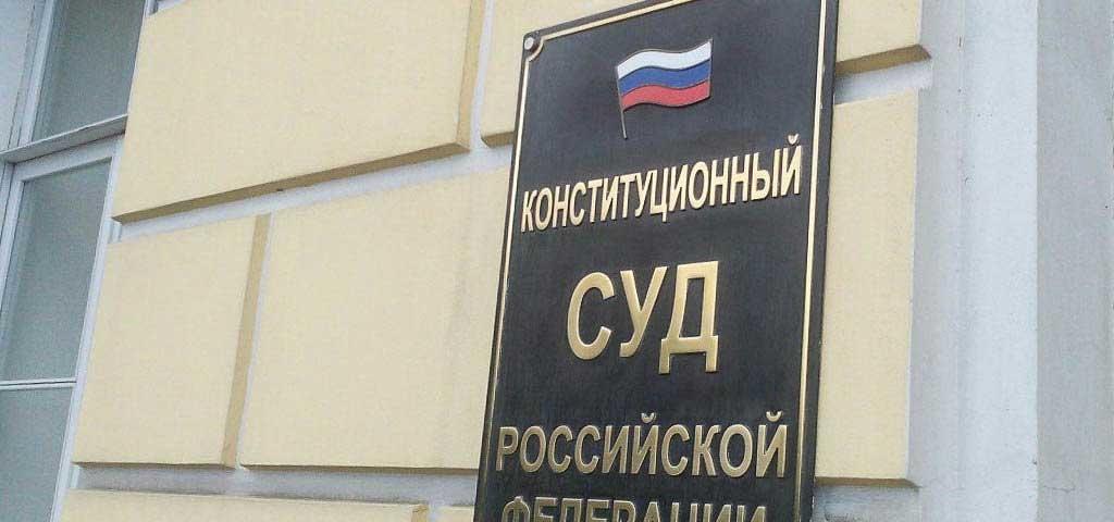 Как обратиться с жалобой в Конституционный суд России на нарушение прав и свобод
