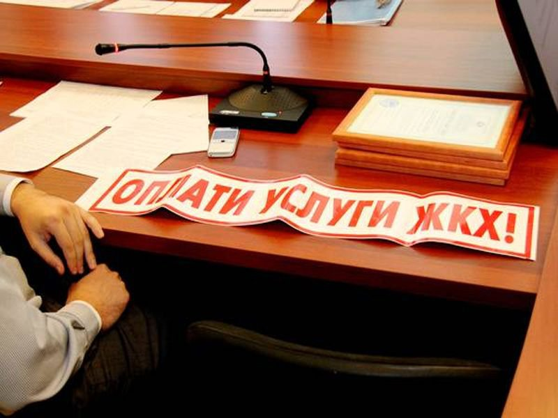 Принят закон о запрете уступки третьим лицам права требования к гражданам по внесению платы за ЖКУ