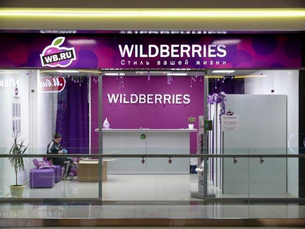 Wildberries - универсальный интернет-магазин