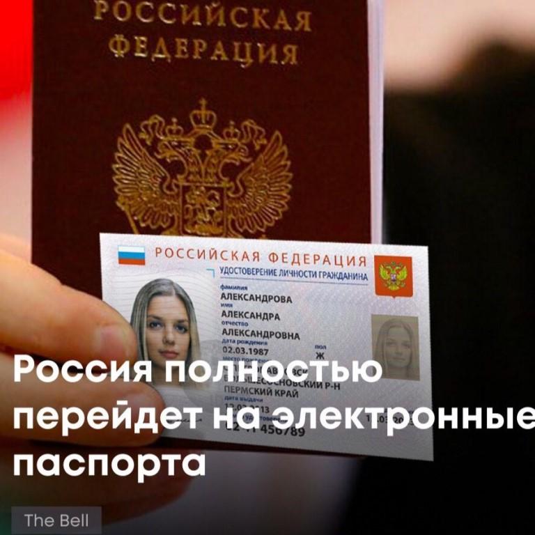 Юридическое обоснование недопустимости перехода на электронные паспорта