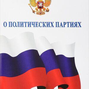 Несколько слов о политических партиях в Российской Федерации