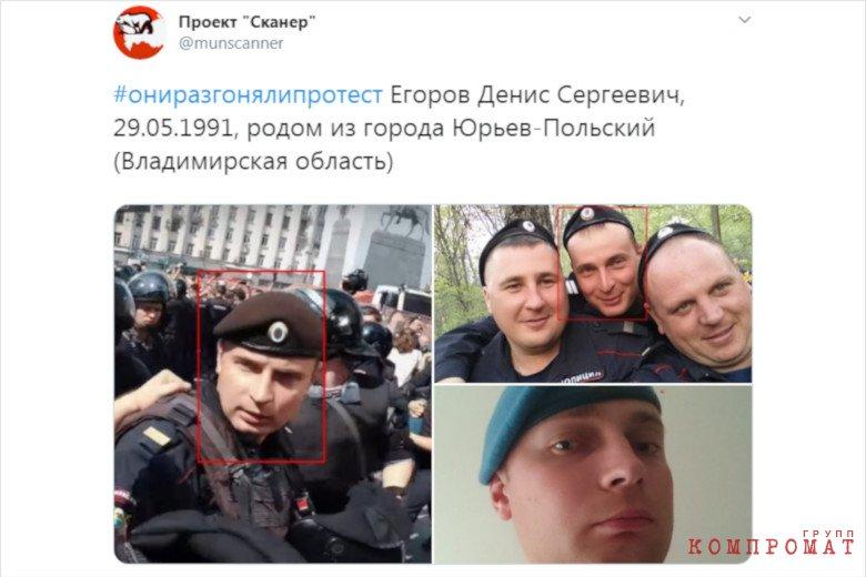 Проект «Сканер» раскрывает личности силовиков, разогнавших протест 27 июля.