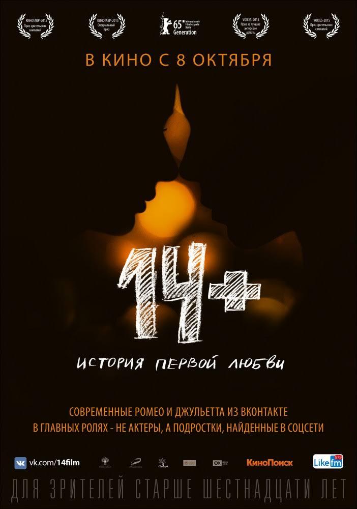 Отзыв о прекрасном юном фильме 14+