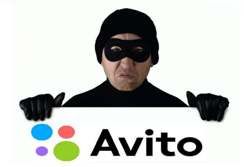 Новая схема мошенничества на «Авито»