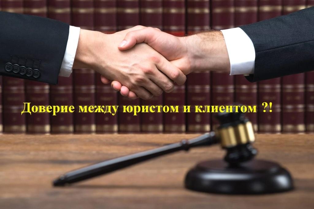 Доверие между юристом и клиентом при оказании платной юридической услуги