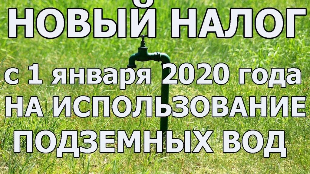Грунтовые воды на участке: изменения законодательства с 2020 года