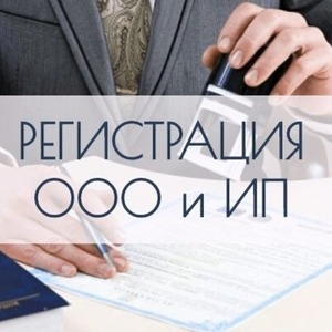 С 1 января 2019 года будет отменена госпошлина при электронной регистрации ЮЛ и ИП
