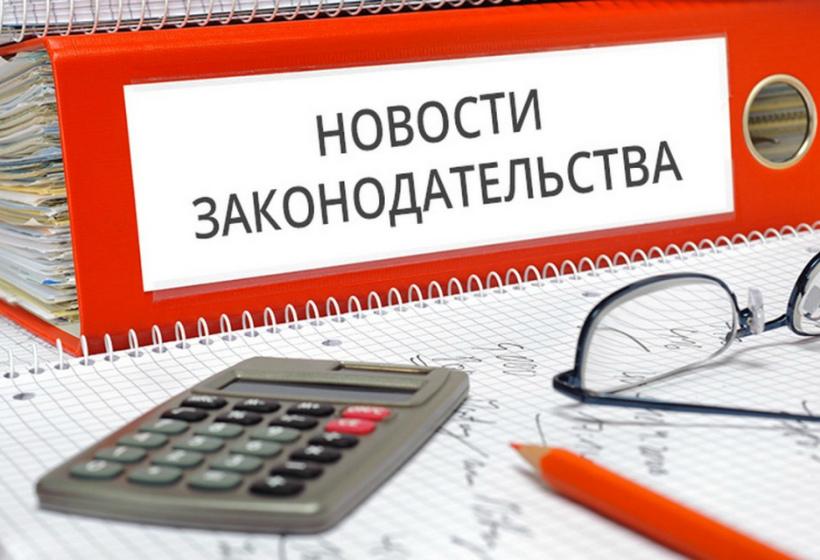 Изменения в жизни россиян с августа 2019 года