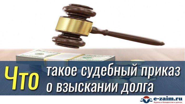Судебный приказ (понятие, основания и порядок вынесения, отмена)