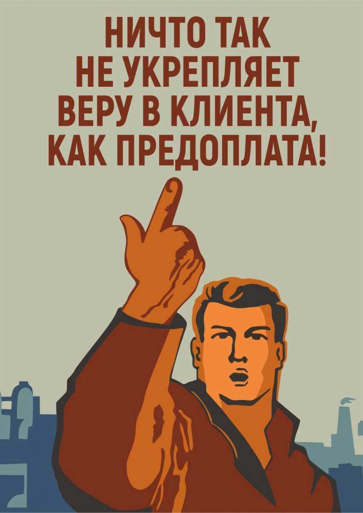 временем материал оплата постер про история